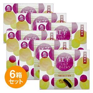 紅芋とミルクの優しい甘さ!!『紅芋ミルクまんじゅう(6個入)6箱セット』【送料無料】【ナンポー】