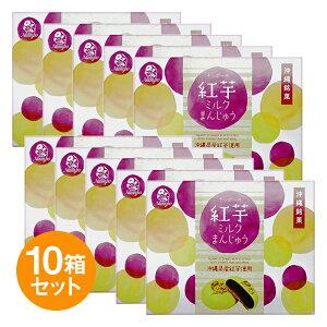 紅芋とミルクの優しい甘さ!!『紅芋ミルクまんじゅう(6個入)10箱セット』【送料無料】【ナンポー】