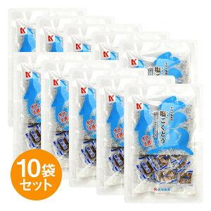塩こくとう(130g)×10袋セット【送料無料】【お茶菓子 おやつ ミネラル補給 熱中症対策】