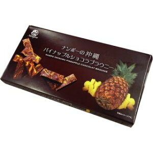『ナンポーの沖縄パイナップルショコラブラウニー(6本入り)× 2箱セット』優しい甘さの紅芋ミルク餡としっとりとした生地がたまらない!※代引き、日時指定不可でございます。