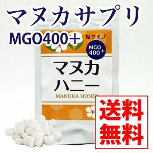 マヌカはちみつサプリメントマヌカハニー90粒【送料無料】【殺菌 抗菌 風邪予防 胃腸 糖分カット】
