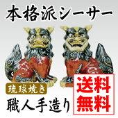 琉球焼き大立シーサー(赤ベタ)