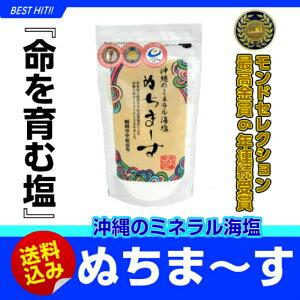 【送料無料】ぬちまーす(111g)沖縄の美しい海水100%ぬちマース【沖縄 海水塩 ミネラル ぬちま〜す】