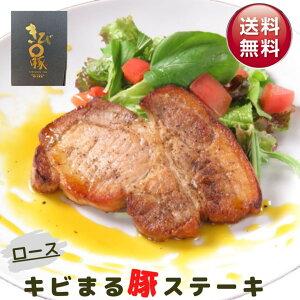 お中元 化粧箱入 ギフト キビまる 豚 ロース 1200g 最高級 沖縄 ステーキ 冷凍 送料無料 100g×12pc 高級ホテル カツ とんかつ 肉 豚肉 脂身 美味しい 5のつく日 ポイント バック 消化 きびまる