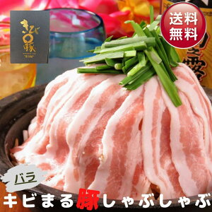 【敬老の日に】キビまる豚 バラ 1.2kg 送料無料 最高級 沖縄 次世代 高級豚 しゃぶしゃぶ ギフト 冷凍 300g×4pc お得 生姜焼き 焼き肉 サムギョプサル 焼きしゃぶ 肉 豚 豚肉 バラ肉 三枚肉 化粧