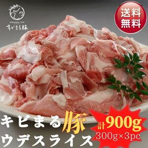 産直 キビまる豚 ウデ スライス 900g 最高級 沖縄 高級豚 しゃぶしゃぶ 沖縄食材 沖縄料理 沖縄土産 ミルフィーユ 冷凍 豚肉 豚 豚バラ 肉 お肉 ブランド豚 5のつく日 焼き肉 BBQ ウデ肉 腕肉 切