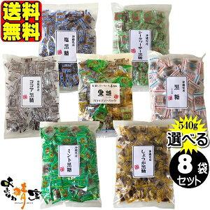 黒糖菓子 540g(約100個) 選べる8袋セット (プレーン ミント黒糖 ココア黒糖 塩黒糖 生姜黒糖 シークヮーサー黒糖 バラエティーパック) 送料無料
