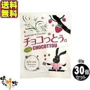 チョコっとう いちご味 40g×30個 (琉球黒糖 沖縄 土産 黒糖 チョコレート 苺味) 送料無料