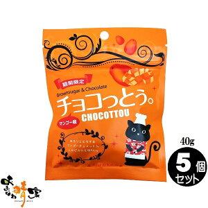 チョコっとう マンゴー味 40g×5個 (琉球黒糖 沖縄 土産 黒糖 チョコレート マンゴ味)