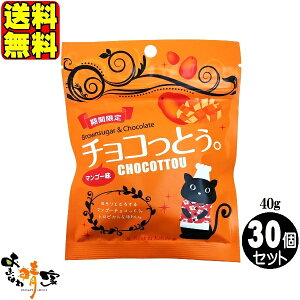 チョコっとう マンゴー味 40g×30個 (琉球黒糖 沖縄 土産 黒糖 チョコレート マンゴ味) 送料無料