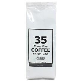 35COFFEE J.F.K BLEND パウダー200g サンゴ焙煎コーヒー レギュラーコーヒー(粉) 。