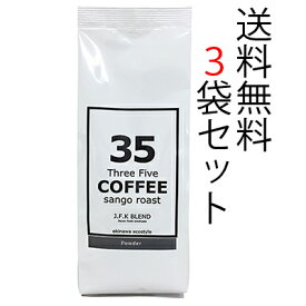 【送料無料】 35COFFEE J.F.K BLEND パウダー200g×3袋セット サンゴ焙煎コーヒー レギュラーコーヒー(粉) 。