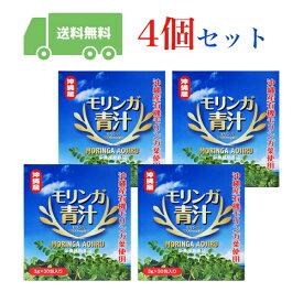 【送料無料】 モリンガ青汁30包入り(約1ヶ月分)×4袋セット。モリンガ1000mg配合!
