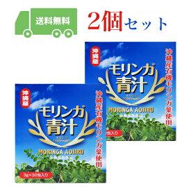 【送料無料】 モリンガ青汁30包入り(約1ヶ月分)×2袋セット。モリンガ1000mg配合!