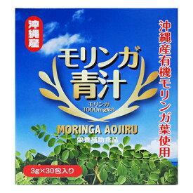 モリンガ青汁30包入り(約1ヶ月分)モリンガ1000mg配合!