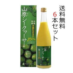 【送料無料】 安心・安全な化学肥料・農薬不使用。山原シークヮーサー720ml×6本セット 果汁100%シークワーサー原液
