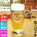 【送料無料】名入れ ギフト ビール ジョッキ ビールジョッキ 焼酎 ハイボール お酒 酒 グラス お父さん お母さん 両親…