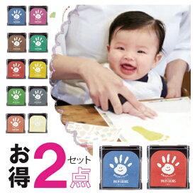 【送料無料】お得な2点セット 親子で楽しむ 手形スタンプ 台 シャチハタ 手形スタンプパッド パーム カラーズ 赤ちゃん 手形 足形 足型 赤ちゃん 成長 ファースト アート インク 安全 手形アート お家時間 母の日 プレゼント
