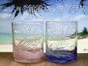 【名入れ 琉球グラス 送料無料】海蛍ロックグラス【ペア】 青/ピンク/緑/黄色 300ml 結婚祝い 贈り物 男性 女性 ラン…