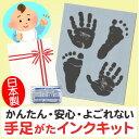 【送料無料】全国のママに愛された 赤ちゃん 手形 足形 インク キット 安全 手形 足型 赤ちゃん スタンプ 台 ベビー …