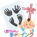 【本日 10倍】手形 足型 赤ちゃん ベビー 男の子 女の子 子供 ハーフバースデー 100日祝い 手形 足形 インク 安全 ス…