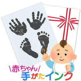 【送料無料】全国のママに愛された 赤ちゃん 手形 足形 インク キット 安全 手形 足型 赤ちゃん スタンプ 台 ベビー 出産祝い ギフト メモリアル パッとポン