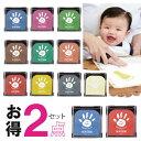 【送料無料】お得な2点セット 親子で楽しむ 手形スタンプ 台 シャチハタ 水性 手形スタンプパッド パー プレムカラー…