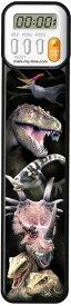 デジタルなしおりmark-my-time(3D/恐竜)