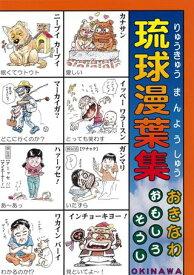 沖縄版50音表 琉球漫葉集(改訂版)※改訂版のため、画像の商品と採用されている言葉が少し変わっています