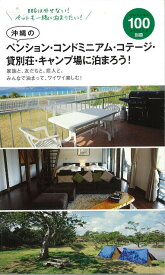 ペンション・コンドミニアム・コテージ・貸別荘・キャンプ場に泊ろう!