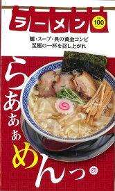麺・スープ・具の黄金コンビ 至極の一杯を召し上がれ  100シリーズ別冊 ラーメン