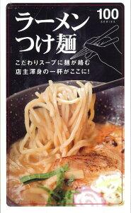 ラーメンつけ麺100