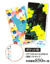 2020年版 沖縄リゾートダイアリー ポケットサイズ今月末に入荷予定