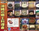 沖縄の郷土料理表