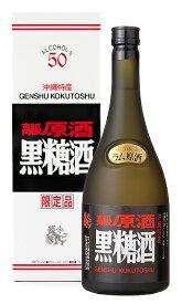 泡盛 黒糖酒 50度 720ml ヘリオス酒造(株)/沖縄焼酎 沖縄お酒 琉球泡盛