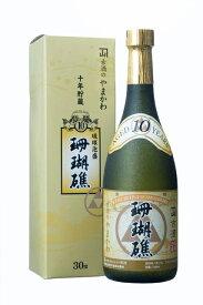 泡盛珊瑚礁 10年古酒 10年30度 720ml(有)山川酒造/沖縄焼酎 沖縄お酒 琉球泡盛