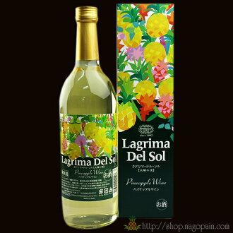 鳳梨酒 e 有點口無遮攔的 del Sol 九 720 毫升 / 名護鳳梨、 紅酒、 白酒沖繩 / 鳳梨 / 白葡萄酒 /