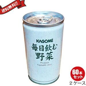 カゴメ 毎日飲む野菜 160g×30缶 2箱セット