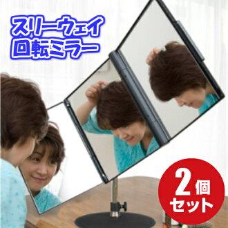 三用旋轉鏡2種安排