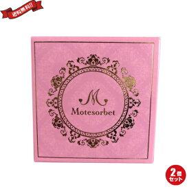 ボディクリーム バストクリーム いい香り いい匂い モテソルベ 20g 2個セット