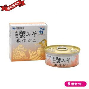 蟹味噌 缶詰 かにみそ ハマダセイ 無添加 蟹みそ 香住ガニ 70g 5個セット