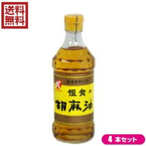 ごま油 圧搾 ゴマ油 恒食 胡麻油 300g 4本セット