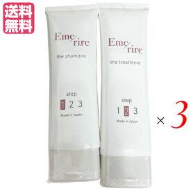 エメリル シャンプー&トリートメント 3セット アミノ酸