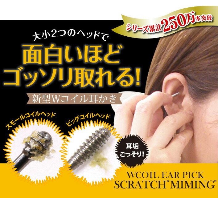【ポイント2倍】お得な2個セット 2種ヘッドで耳あかゴッソリ スクラッチミミングスマート