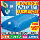 T waterbag