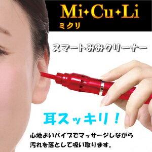 【ポイント2倍】スマートみみクリーナー MiCuLi
