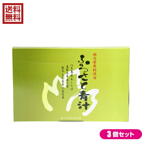 【ポイント2倍】お得な3箱セット マイケア 八丈明日葉 ふるさと青汁 3g×30本入り