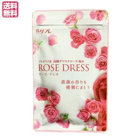 【ポイント最大5倍】【送料無料】 ローズドレス 62粒