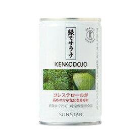 【ポイント5倍】最大25.5倍!サンスター 特定保健用食品 緑でサラナ 160g×30缶