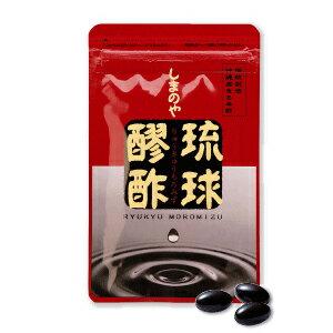 【エントリーで3倍】しまのや 琉球もろみ酢 93粒 クエン酸 アミノ酸たっぷり